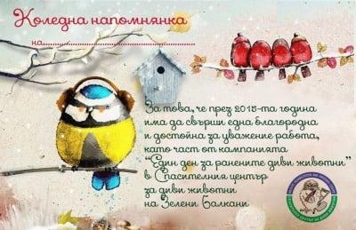 Коледна напомка на Зелени балкани