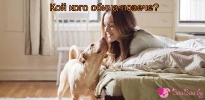 Кой кого обича повече?