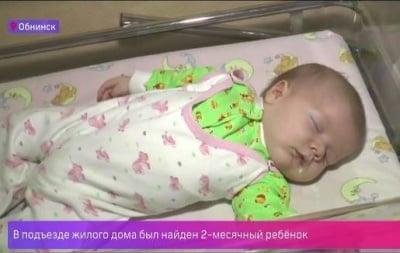 Спасено бебе в Обнинск