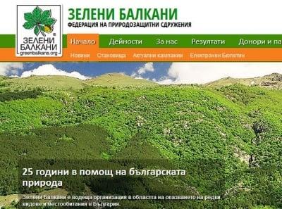 Вижте отговора на Зелени балкани след заплахите от инвеститори относно защитата на Пирин