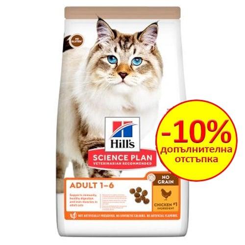 Храна за котки в зряла възраст от 1 до 6 години Hill's Science Plan No Grain Adult, без съдържание на зърнени култури и глутен, с пилешко месо, две разфасовки