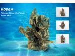 """""""Корен 01"""" - Декоративна керамика за аквариум"""