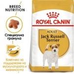 Храна за кучета от порода Джак ръсел териер Royal Canin Jack Russel, 1.500кг