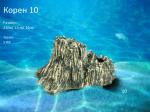 """""""Корен 10"""" - Декоративна керамика за аквариум"""