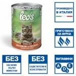 Хапки с пуешко месо в сос за кастрирани котки в зряла възраст Leo's Sterilised, 415гр