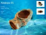 """""""Амфора 01"""" - Декоративна керамика за аквариум"""