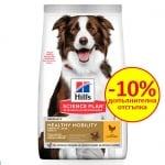 Храна с пилешко за кучета от средните породи (от 11кг до 25кг) над 1 год., за поддържане на здравето на ставите HILL'S SCIENCE PLAN Healthy Mobility Medium Adult, 14.00кг