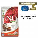 N&D QUINOA SKIN & COAT- Пълноценна храна с киноа за кучета в зряла възраст над 1г. за всички породи при чувствителен стомах, за здрава кожа и козина- с херинга, кокос и кукума- три разфасовки