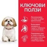 Hills - Science Plan Small & Mini Mature 7+ с пилешко - Пълноценна суха храна за дребни и миниатюрни породи кучета в напреднала възраст, над 7 години - 0.300кг; 1.50кг