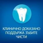 Лакомство за куче за зъбна хигиена Hill's Dental Care Chews, с вкус на мента, 170гр