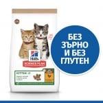 Храна за подрастващи котки на възраст до 1 година,Hill's Science Plan No Grain Kitten, без съдържание на зърнени култури и глутен, с пилешко месо, 1.5кг