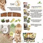 Love Cat TOFU Litter Еко котешка тоалетна - различни разновидности