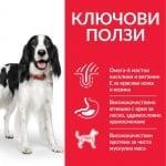Hills - Science Plan Adult Medium с агне & ориз - За кучета от средни породи до 25 кг с умерени енергийни нужди, от 1 до 7 години - 3.00кг; 14,00кг