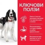 Hills - Science Plan Adult Medium с риба тон & ориз - За кучета от средни породи до 25 кг с умерени енергийни нужди, от 1 до 7 години - 2.50кг; 12.00кг