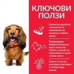 Hill's Science Plan Adult 1+ Oral Care с пиле - 2.00kg - Суха храна с пиле за пораснали кучета, специална структура на пелетите с почистващ зъбите ефект, намалява образуването на плака и зъбен камък, с мастни киселини омега-6 и витамин E за здрава кожа