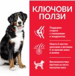 Hills - Science Plan Large Breed Adult с пилешко – Пълноценна храна за кучета от едри породи над 25 кг с умерени енергийни нужди, 1 - 6 г. 18 кг