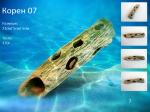 """""""Корен 07"""" - Декоративна керамика за аквариум"""