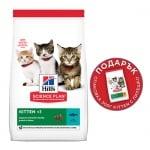 Храна за подрастващи котенца и за бременни и кърмещи котки Hill's Science Plan Kitten, с риба тон, 1,5кг+0,300кг ПОДАРЪК