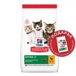 Храна за подрастващи котенца и за бременни и кърмещи котки Hill's Science Plan Kitten, с пилешко месо, 300гр+300гр ПОДАРЪК