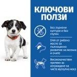 Храна за кученца от малките и средни породи породи (<25кг)т до 1 г, за бременни и кърмещи кучета Hill's Science Plan No Grain Puppy Small&Medium, с пилешко месо, две разфасовки