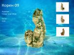 """""""Корен 09"""" - Декоративна керамика за аквариум"""