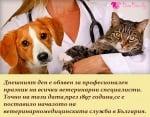 14 Декември - Ден на Ветеринаря