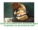 Да се грижим добре за кучетата си ...