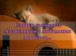 А вие с коя песен обичате да заспивате?