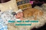 Мека и топла възглавничка за всяко дете
