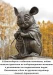 Паметник на Лабораторната мишка