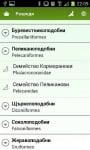 SmartBirds приложение за мобилен телефон на БДЗП